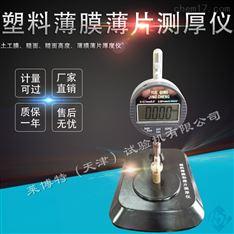 塑料薄膜和薄片测厚仪压力0.1N到0.5N之间