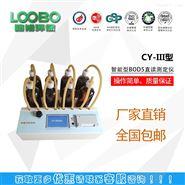 智能型BOD5直读水质测定仪