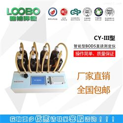 CYIIICY-III型智能型BOD5直读水质测定仪