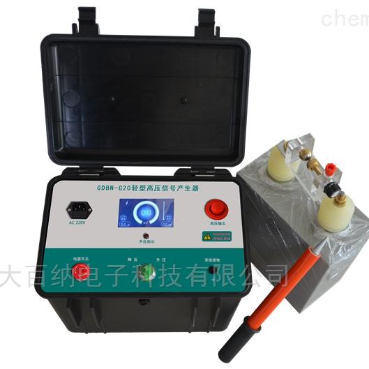 西安轻型高压信号产生器(变电箱)