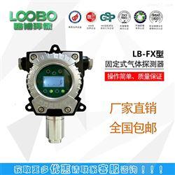 LBFXLB-FX系列固定式气体探测器气体分析仪