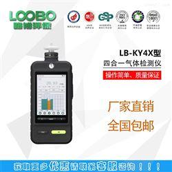 LBK便携式LB-KY4X四合一气体检测仪(泵吸式)