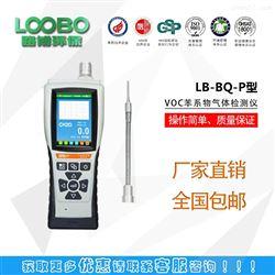 LBBQLB-BQ-P智能VOC苯系物气体检测仪