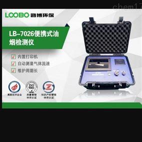河南地区便携式油烟检测仪