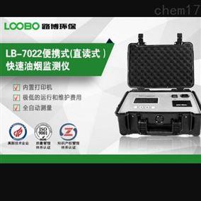山东地区便携式直读式快速油烟监测仪