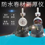 防水材料及片材制品厚度测量仪