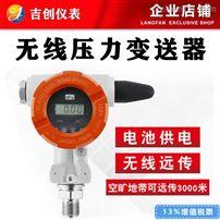 无线压力变送器厂家价格传感器NB-IOT GPRS