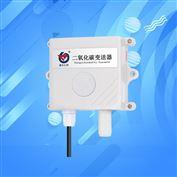 二氧化碳变送器CO2检测仪