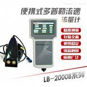 LB-2000B便携式多普勒流速流量仪