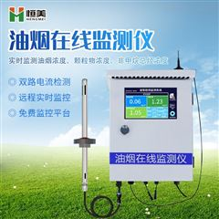 HM-YY20油烟在线监测仪器多少钱