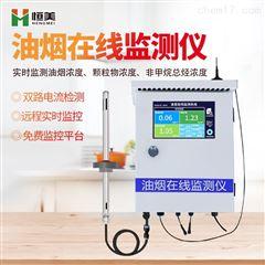 HM-YY20油烟在线监测仪价格