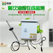 HM-YY20油烟在线监控仪
