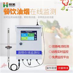 HM-YY20餐饮业油烟在线监测仪