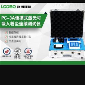 PC-3A北京地区激光粉尘浓度检测仪