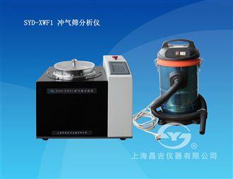 SYD-XWF1冲气筛分析仪