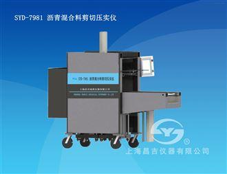 SYD-7981沥青混合料剪切压实仪
