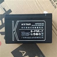 12V7.5AH科士达ups蓄电池6-FM-7.5