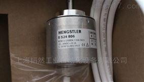 德国亨士乐HENGSTLER编码器长期供应