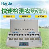 HED-NS12便携式农药残留速测仪