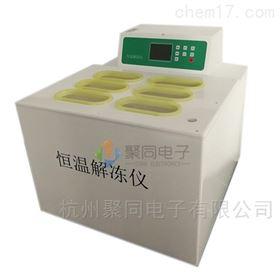 淮南全自动血液融浆机JTRJ-10D跑量销售
