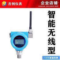 智能无线压力变送器厂家价格 压力传感器