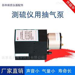 定硫仪微型真空抽气泵 配件