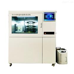 LB-800FAC实验室恒温恒湿称重系统