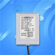 温湿度传感器温度计modbus变送器工业级