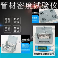 橡胶管材密度测定仪测量精度