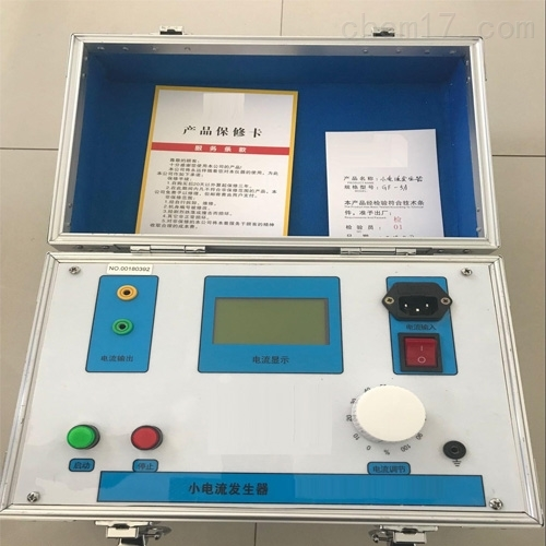 优质制造商小电流发生器现货