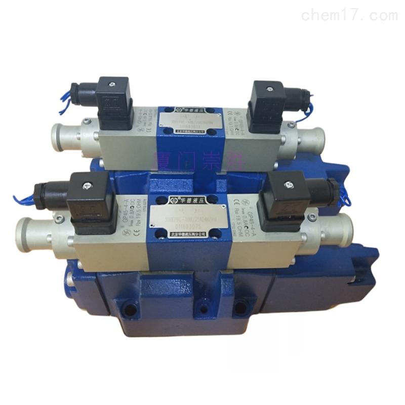 正品Huade华德液压电液比例换向阀供应