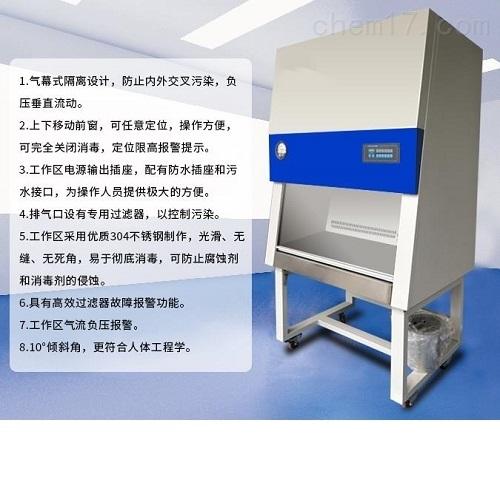 全排全钢生物安全柜