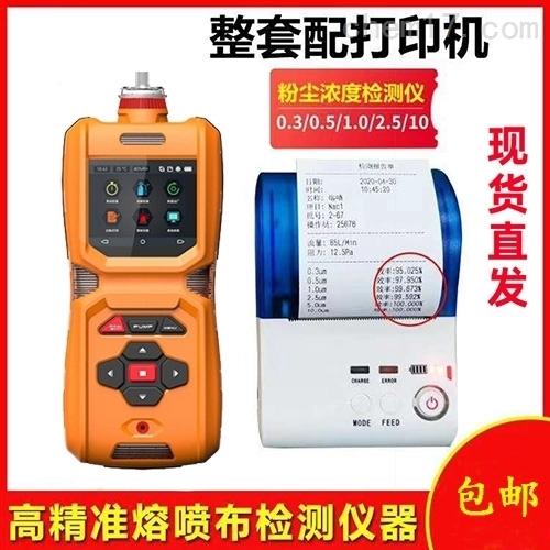 轻巧便携式熔喷布颗粒物过滤效率测试仪