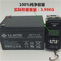 12V12AH台湾BB蓄电池BP12-12代理商