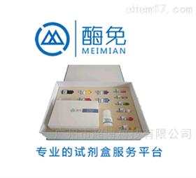 MM-0948M2(sCD14)ELISA试剂盒.