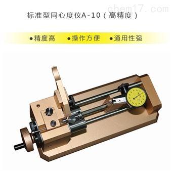 同心度測量儀