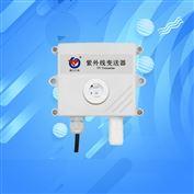 紫外线变送器太阳光检测器高精度阳光照度仪