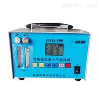 GYQ-500 双路低流量大气采样器