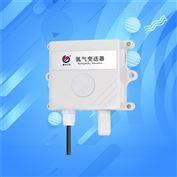 氢气传感器变送器浓度报警器485输出