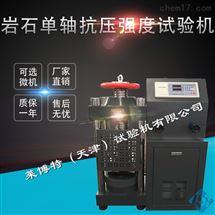 LBTYS-2岩石單軸抗壓強度試驗機可自動存儲