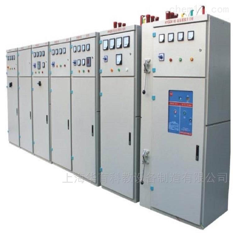 高低压供配电技术成套实训设备