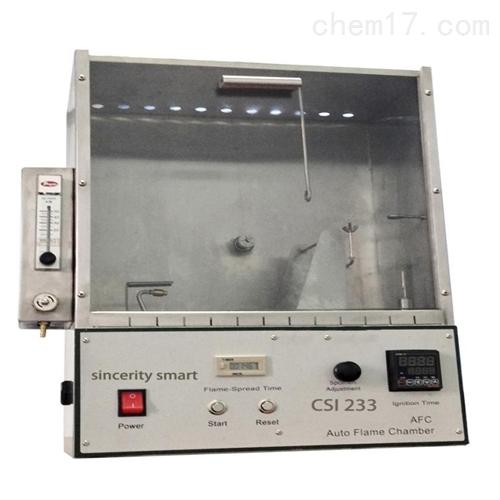 45度燃烧测试仪