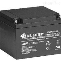 12V26AH台湾BB蓄电池EVP26-12报价