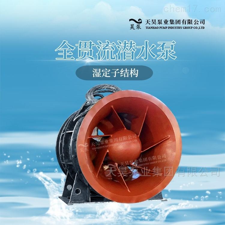 绿化用350QGWZ全贯流潜水电泵厂家直供价格