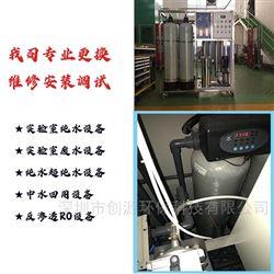 东莞实验室废水处理设备维修更换小型
