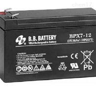 12V7AH台湾BB蓄电池BPX7-12销售