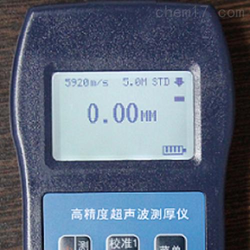 超声波高精度测厚仪