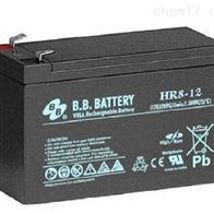 12V8AH台湾BB蓄电池HR8-12供应商
