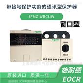 韩国施耐德EOCR电子式继电器IFMZ-WRCUW