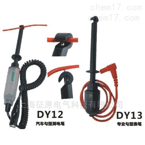 DY12汽车钩型测电笔